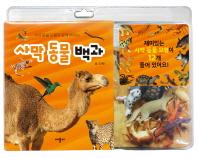 사막 동물 모형과 함께 배우는 사막 동물 백과