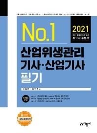 산업위생관리 기사·산업기사 필기(2021)