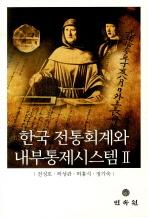 한국 전통회계와 내부통제시스템. 2