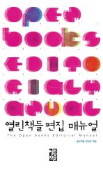 열린책들 편집 매뉴얼(2011)