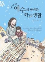 어린이를 위한 예수와 함께한 학교생활