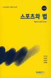 스포츠와 법