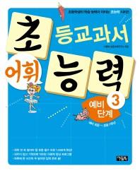 초등교과서 어휘 능력 예비 단계. 3(예비 초등~초등 1학년)