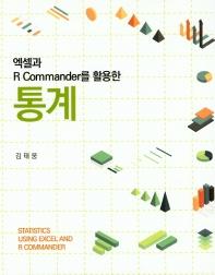 엑셀과 R Commander를 활용한 통계