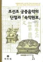 조선조 궁중음악의 단절과 속악원보