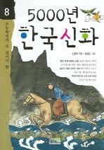 5000년 한국 신화