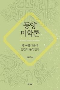 동양미학론