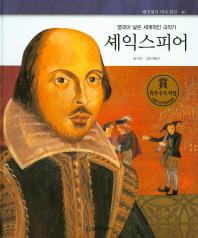 영국이 낳은 세계적인 극작가 셰익스피어