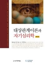 대상관계이론과 자기심리학 (제4판)