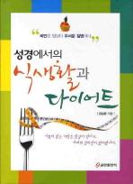 성경에서의 식생활과 다이어트