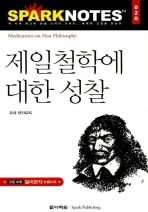 제일철학에 대한 성찰