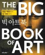 빅 아트북(THE BIG BOOK OF ART)