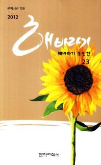 해바라기(동인시집 제23집)(2012)