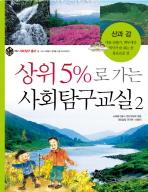 상위 5%로 가는 사회탐구교실. 2: 산과 강