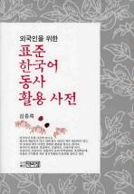 외국인을 위한 표준 한국어 동사 활용사전