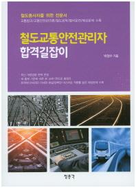 철도교통안전관리자 합격길잡이