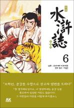 만화 수호지. 6: 송나라 평정