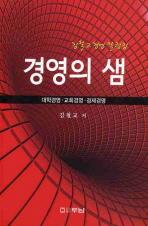 김철교 경영 칼럼집 경영의 샘