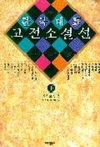 한국대표 고전 소설선(하)