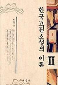 한국고전 소설의 이론 2