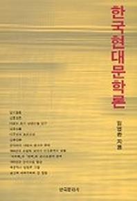 한국현대문학론