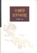 중국학 자료해제