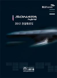 쏘나타 하이브리드 전장회로도(2012)