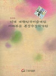 역대 대한민국미술대전 서예부문 본상수상작가전(2016)