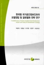 한국형 국가공간정보인프라 모델정립 및 글로벌화 전략 연구