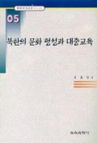 북한의 문화 형성과 대중교육(한국교육사고연구논문 5)