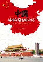 중국 세계의 중심에 서다