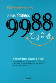 9988 건강습관
