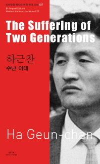 하근찬: 수난 이대(The Suffering of Two Generations)