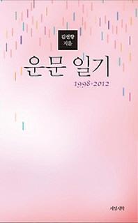 운문 일기(1998 2012)