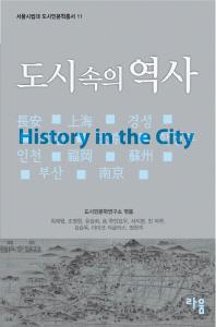 도시 속의 역사