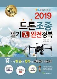 드론조종필기 7일 완전정복(2019)