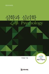 심학과 심리학
