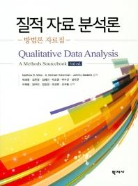 질적 자료 분석론