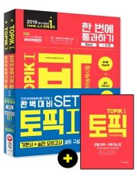 한국어능력시험 TOPIK(토픽)1 기본서+실전 모의고사 세트(2019)