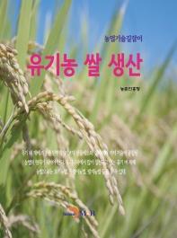유기농 쌀 생산(농업기술길잡이)