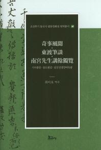 기사풍문 동도필담 남궁선생강여독람