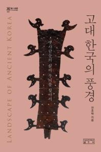 고대 한국의 풍경
