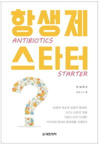 항생제 스타터(Antibiotics Starter)