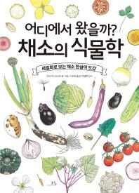 어디에서 왔을까? 채소의 식물학