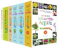 대한민국을 대표하는 한국 야생화 식물도감·동의보감 약초 대백과 세트