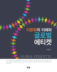 이문화의 이해와 글로벌 에티켓