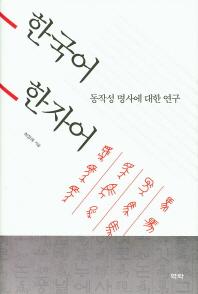 한국어 한자어 동작성 명사에 대한 연구