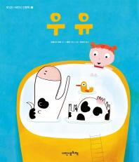 맛있는 어린이 인문학. 2: 우유