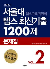 서울대 텝스 관리위원회 텝스 최신기출 1200제 문제집. 2