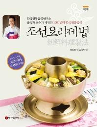 조선요리제법